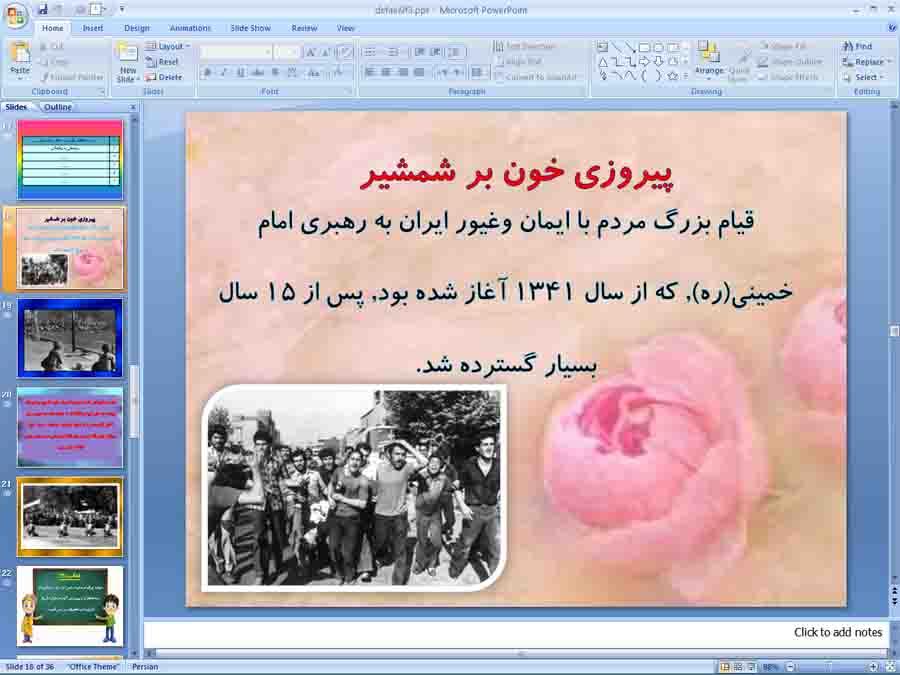 پاورپوینت درس 3 آمادگی دفاعی نهم ( انقلاب اسلامی ، تداوم نهضت عاشورا )