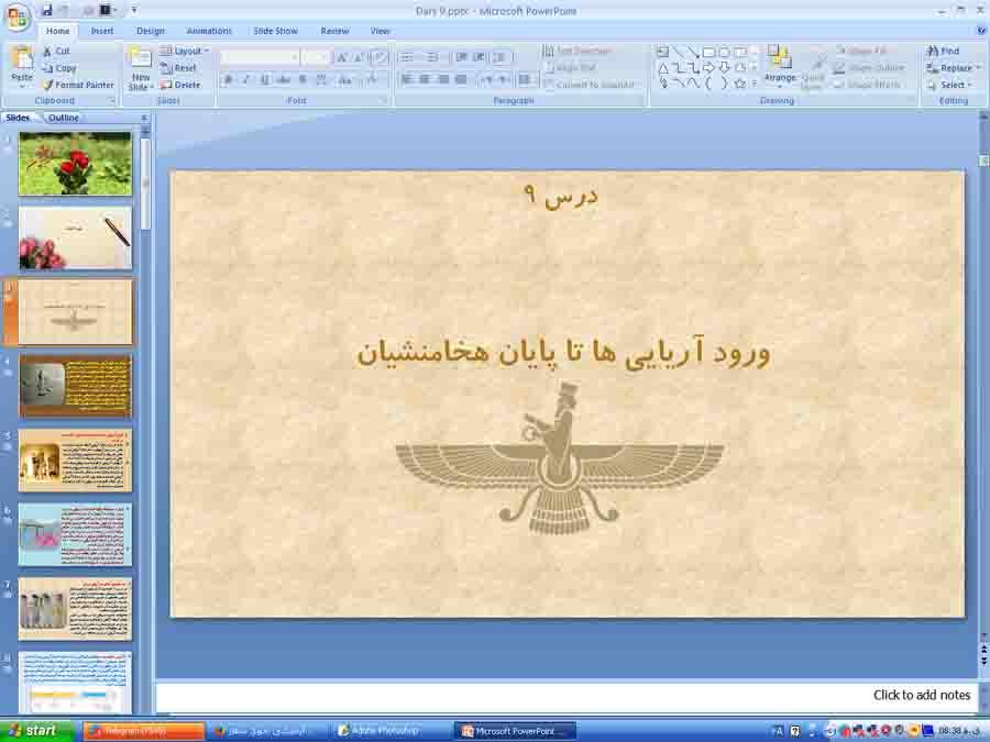 پاورپوینت درس 9 تاریخ ایران و جهان باستان دهم انسانی ( ورود آریایی ها تا پایان هخامنشیان )