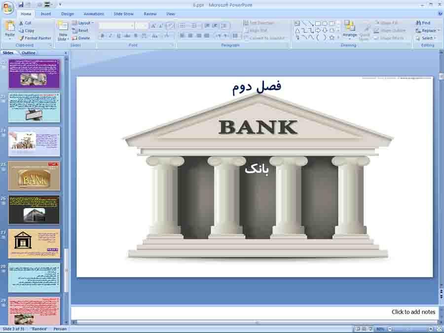 پاورپوینت درس اقتصاد دهم انسانی ( بانک )