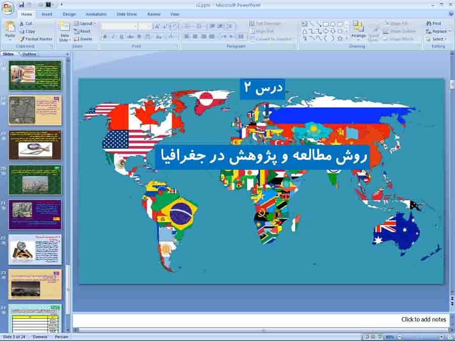 پاورپوینت جغرافیای دهم ( روش مطالعه و پژوهش در جغرافیا )