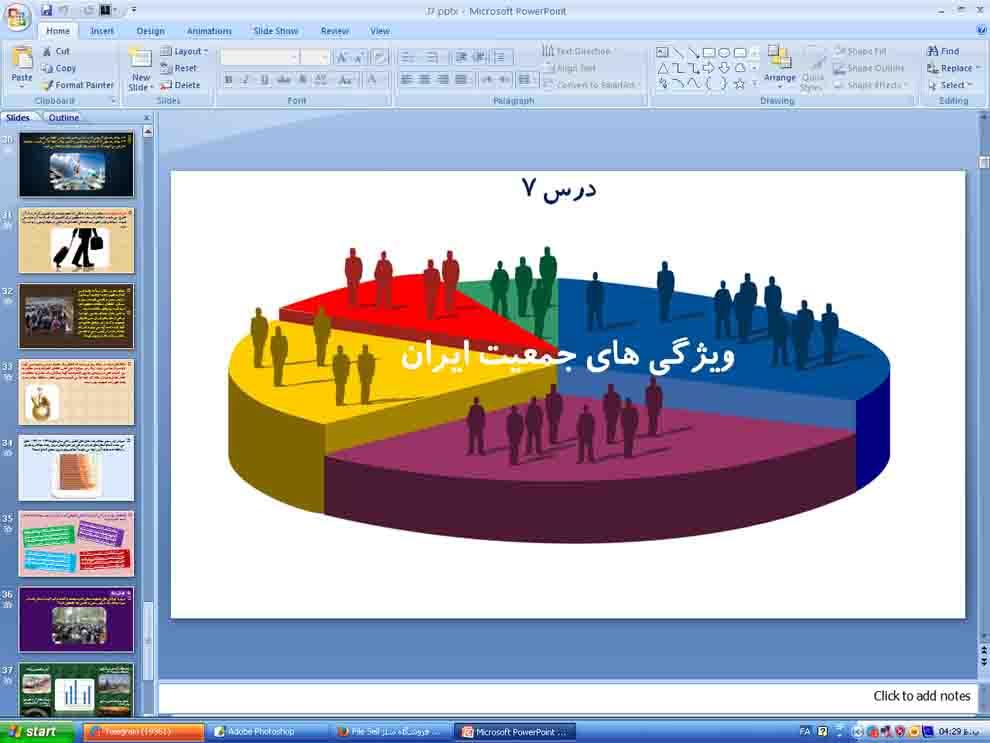 پاورپوینت درس 7 جغرافیای دهم ( ویژگی های جمعیت ایران )