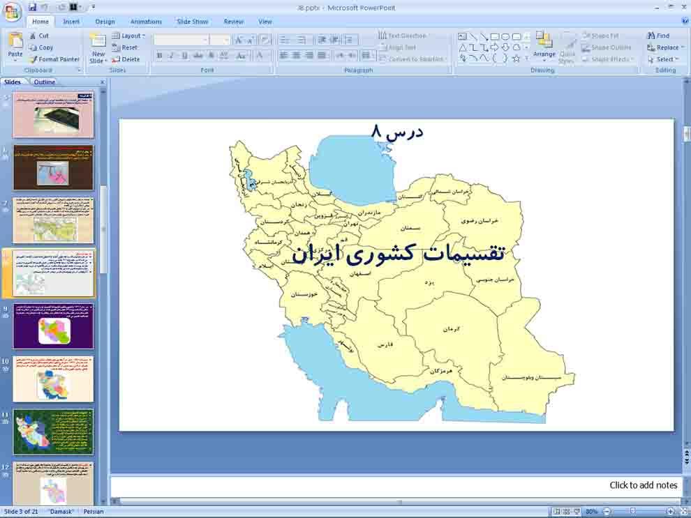 پاورپوینت درس 8 جغرافیای دهم ( تقسیمات کشوری ایران )