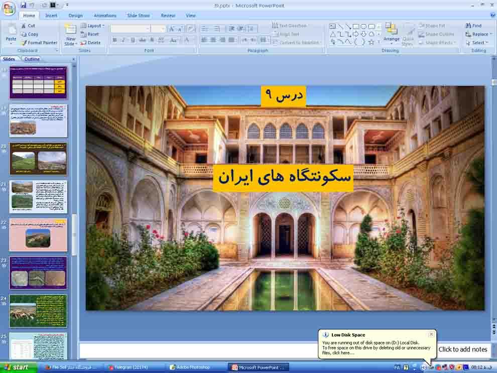 پاورپوینت درس 9 جغرافیای دهم ( سکونتگاههای ایران )