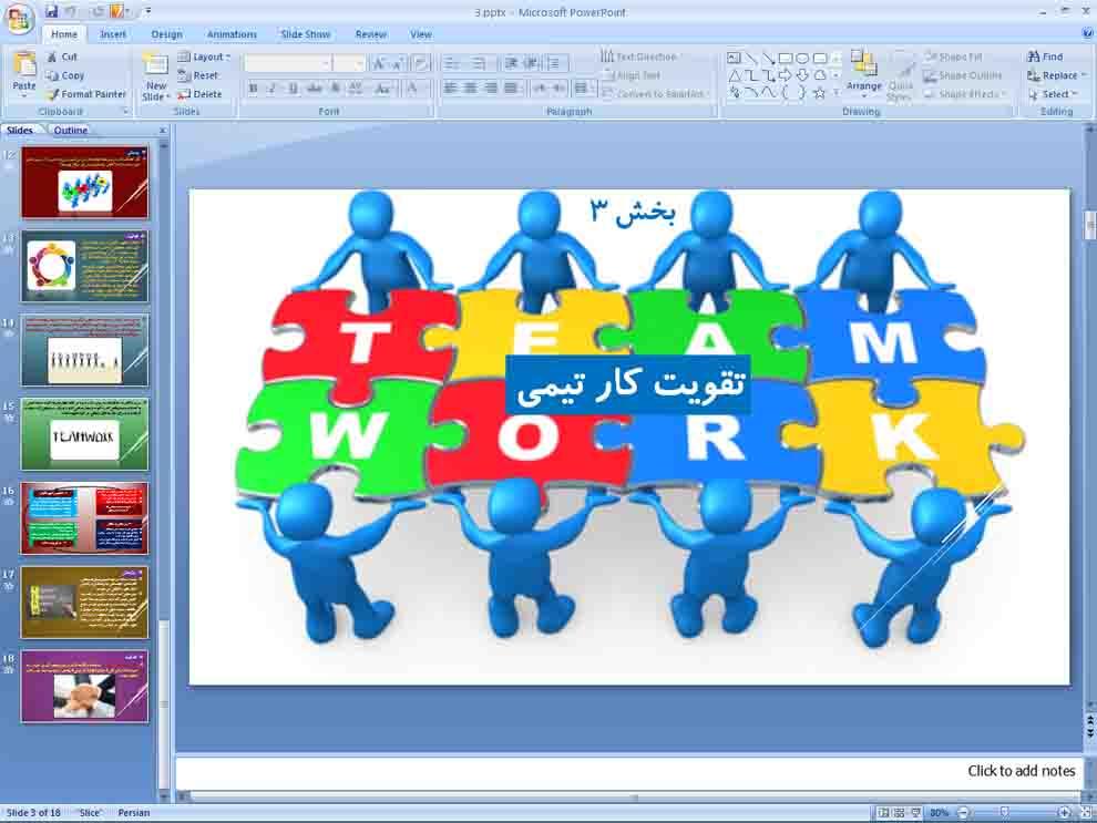 پاورپوینت درس 3 کارگاه کارآفرینی دهم ( تقویت کارتیمی موفق )