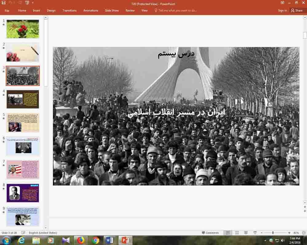 پاورپوینت درس 20 تاریخ معاصر یازدهم ( ایران در مسیر انقلاب )