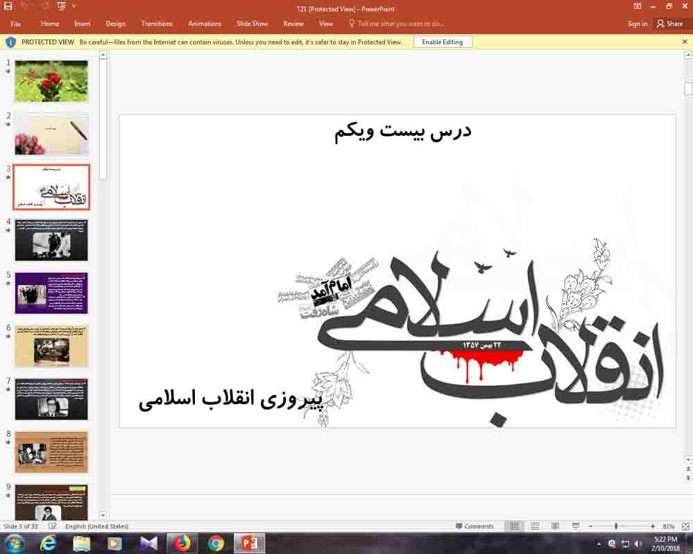 پاورپوینت درس 21 تاریخ معاصر یازدهم ( پیروزی انقلاب اسلامی )