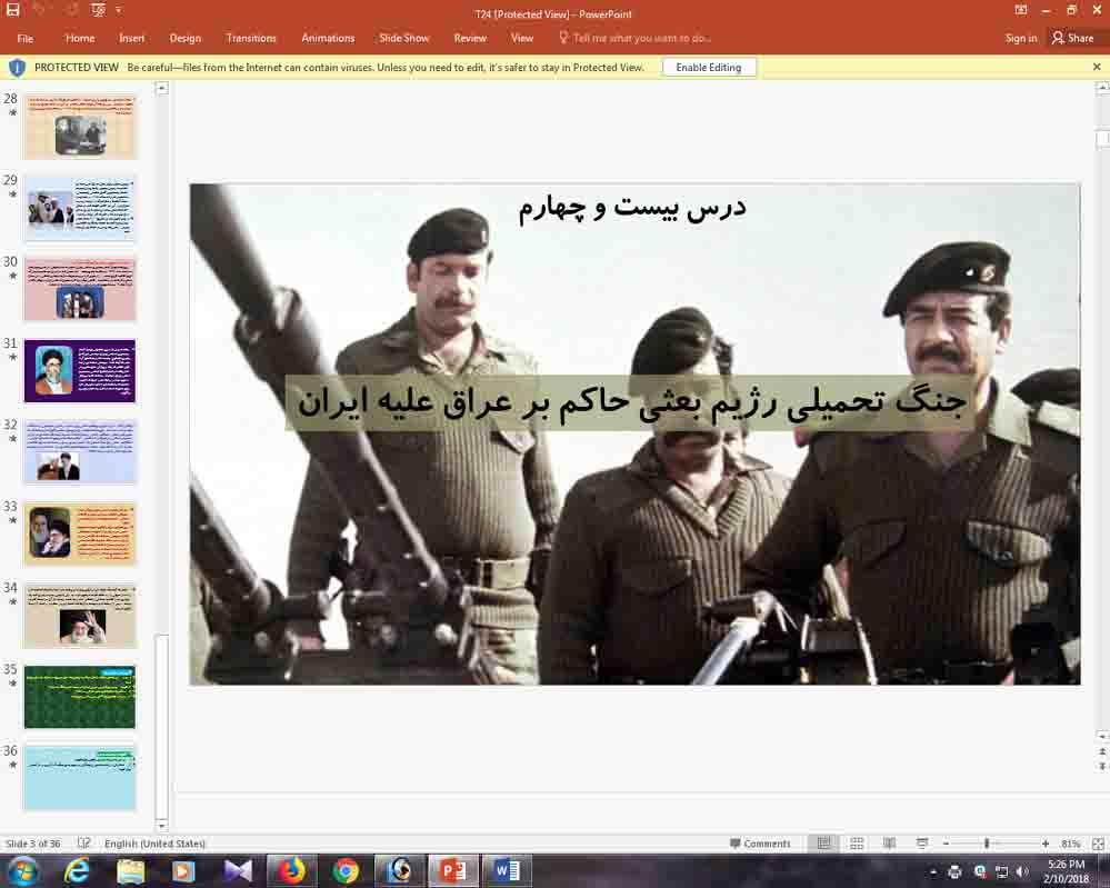 پاورپوینت درس 24 تاریخ معاصر یازدهم ( جنگ تحمیلی رژیم بعثی حاکم بر عراق علیه ایران )
