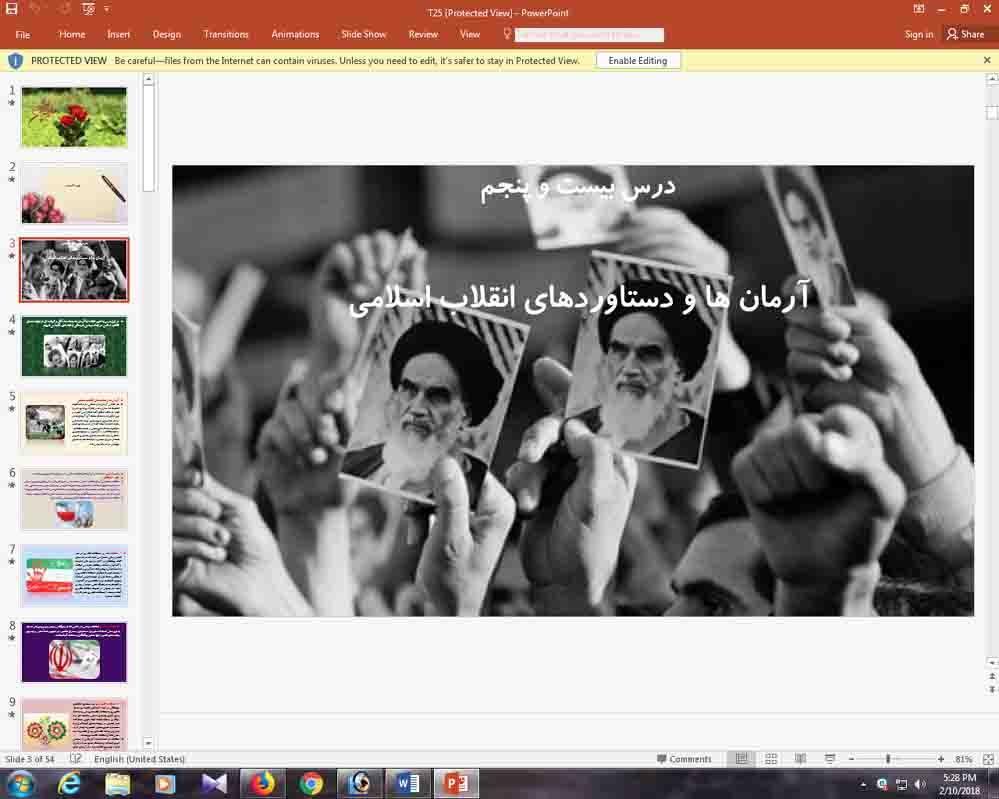 پاورپوینت درس 25 تاریخ معاصر یازدهم ( آرمان ها و دستاوردهای انقلاب اسلامی )