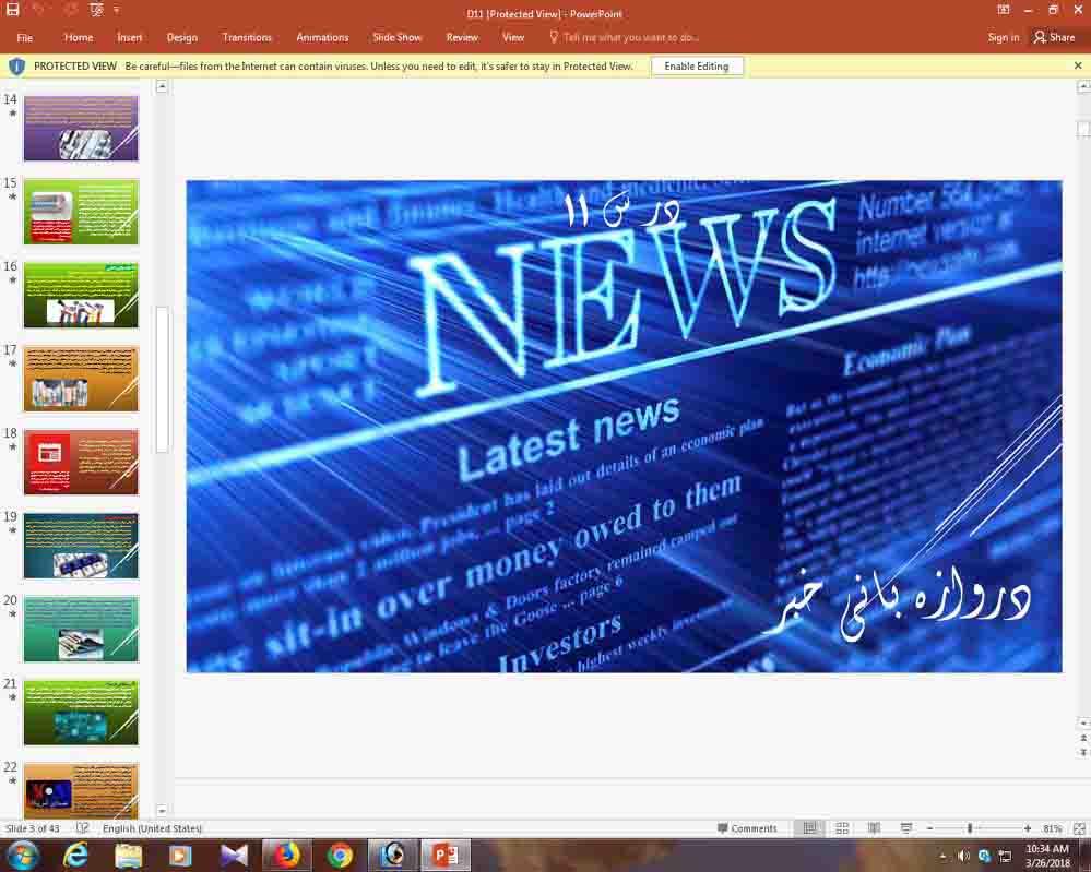 پاورپوینت درس 11 سواد رسانه ای ( دروازه بانی خبر)