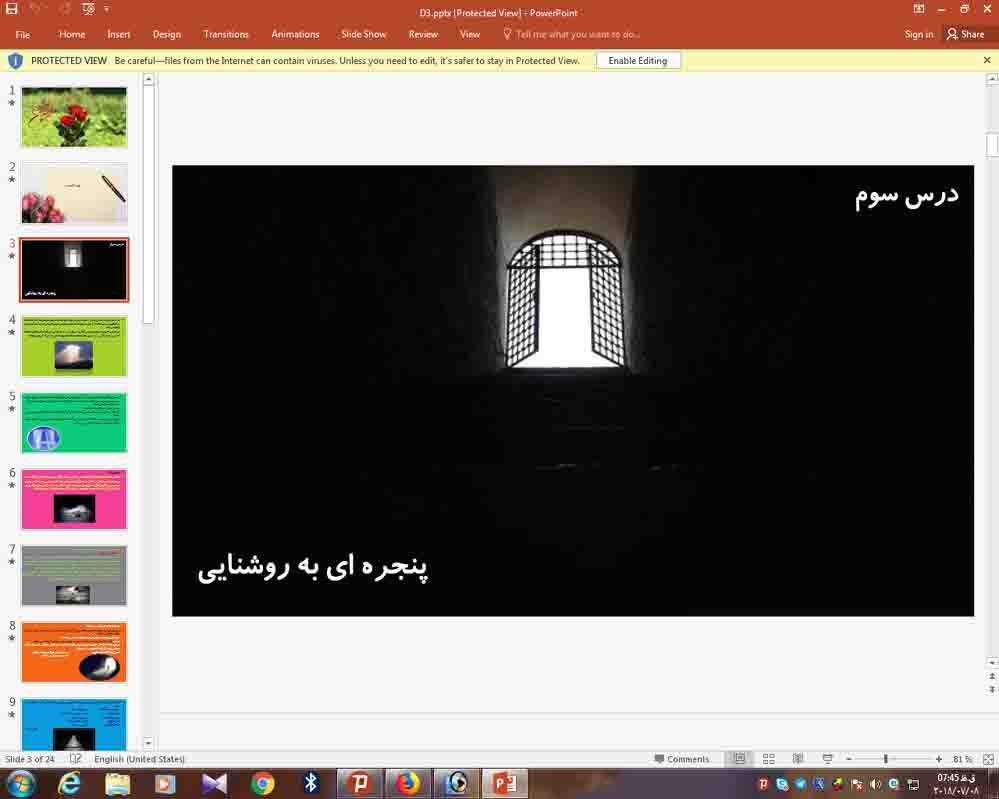پاورپوینت درس 3 دین و زندگی دهم ( پنجره ای به روشنایی )
