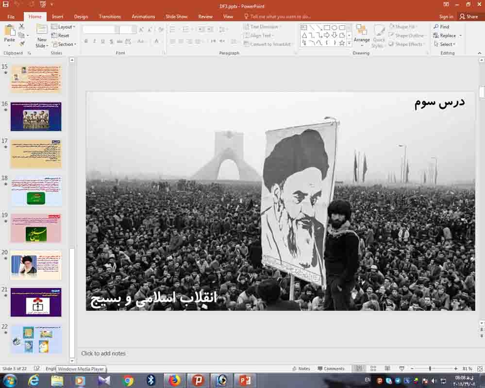 پاورپوینت درس 3  دفاعی دهم ( انقلاب اسلامی و بسیج )