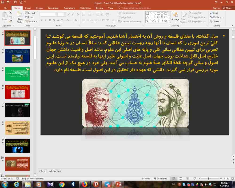 پاورپوینت فصل 1 فلسفه دوازدهم ( کلیات 1 )