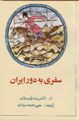 سفری به دور ایران