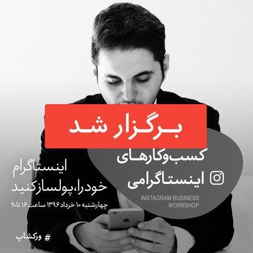 کسب درآمد از اینستاگرام | علی حاجی محمدی