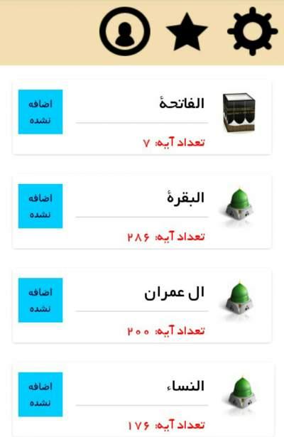 قرآن صوتی نسیم همراه با ترجمه گویا