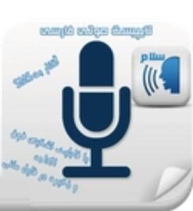 تایپیست گفتار به متن فارسی + ویرایشگر