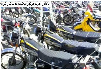 فاکتور و قرارداد خرید موتور سیکلت کارکرده