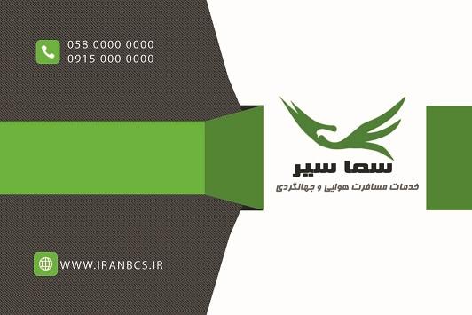 طرح کارت ویزیت آژانس مسافرتی لایه باز