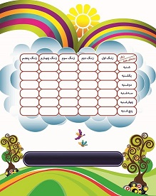 طرح برنامه هفتگی پایه های ابتدایی شامل 5 طرح آماده