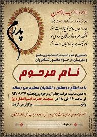 دانلود طرح اعلامیه ترحیم (9)(دانش یاران)