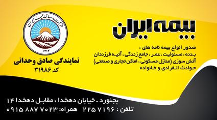 دانلود طرح لایه باز کارت ویزیت بیمه ایران(2)(دانش یاران)