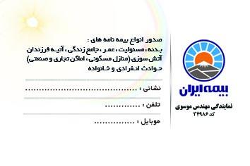 دانلود طرح لایه باز کارت ویزیت بیمه ایران(3)(دانش یاران)