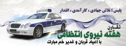 دانلود استند هفته نیروی انتظامی  به صورت لایه باز(10)( دانش یاران)