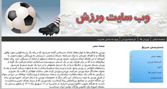 پرژهی دانشجویی طراحی وب سایت