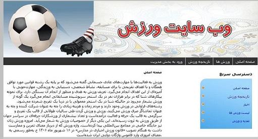 پرژه ی دانشجویی طراحی وب سایت با زبان asp