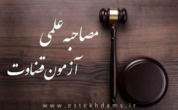 جزوه و سوالات مصاحبه آزمون قضاوت