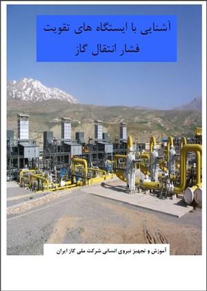 """کتابچه ی آموزشی """" آشنایی با ایستگاه های تقویت فشار انتقال گاز """""""