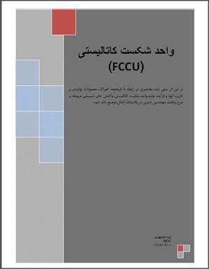 """کتابچه ی آموزشی """" واحد شکست کاتالیستی (FCCU) """""""
