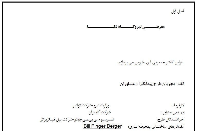 """کتابچه ی آموزشی """" آشنایی با نیروگاه شهید سلیمی نکا """""""