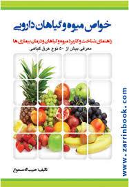 کتاب خواص گیاهان دارویی و میوه و سبزیجات