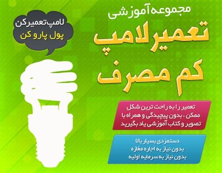 دانلود کتاب و فیلم آموزش کسب درآمد از تعمیر لامپ کم مصرف