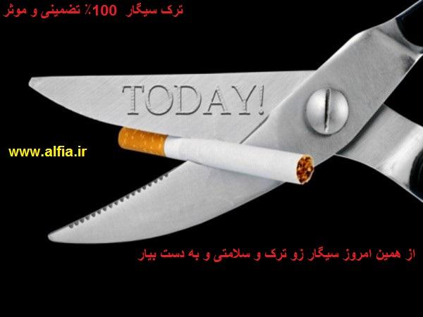 بهترین روش ترک سیگار 100٪ تضمینی و موثر