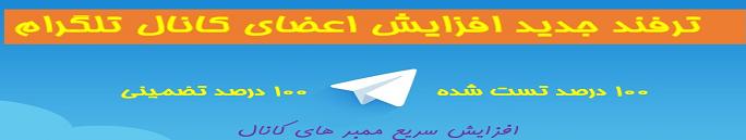 پکیج ادد ممبر واقعی تلگرام 100% تضمینی