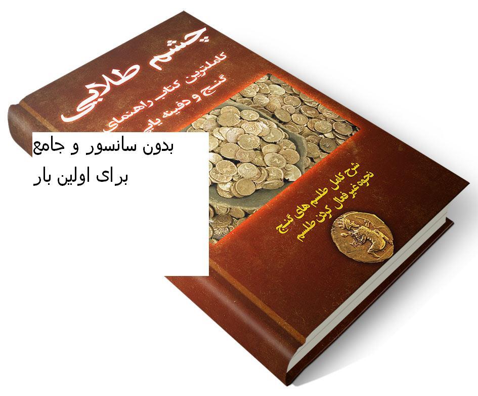 کتاب چشم طلایی ،جامع ترین کتاب آموزش گنج یابی و باستان شناسی