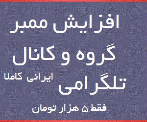 افزایش ممبر واقعی و ایرانی به کانال تلگرام بدون محدودیت
