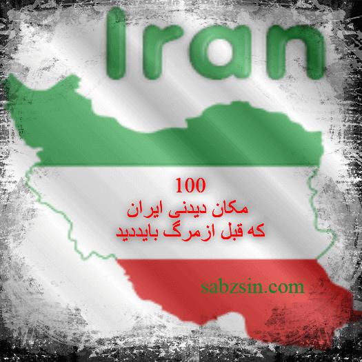 100مکان دیدنی ایران که قبل ازمرگ بایددید