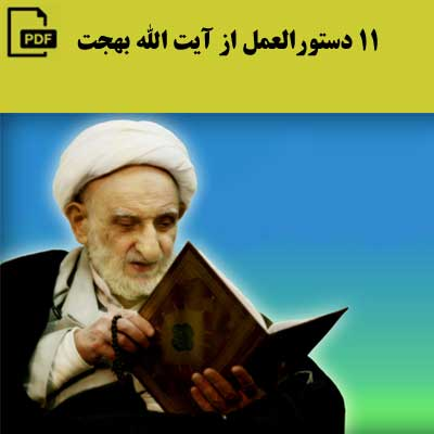 11 دستور از ایت الله بهجت