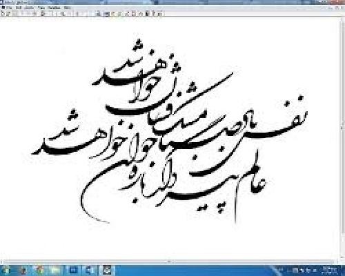 دانلود نرم افزار شکسته نستعلیق فارسی به همراه آموزش