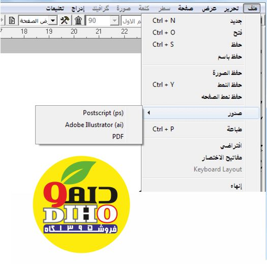 نرم افزار خوشنویسی کلک ۲۰۱۰ به همراه کرک کامل وآموزش