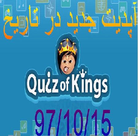 سکه بی نهایت بازی quiz of kings (کاملا قانونی)