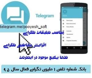 دانلود بانک یک ملیون شماره ی تلگرام