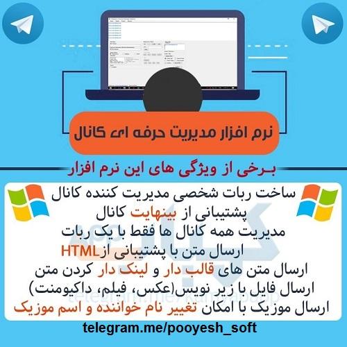 نرم افزار مدیریت کانال تلگرام(نسخه حرفه ای وفارسی)