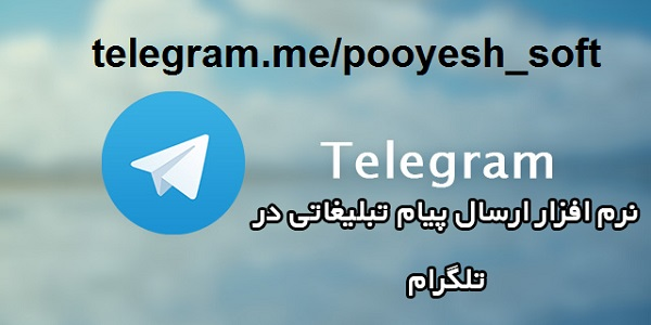 نرم افزار تبلیغ انبوه تلگرام