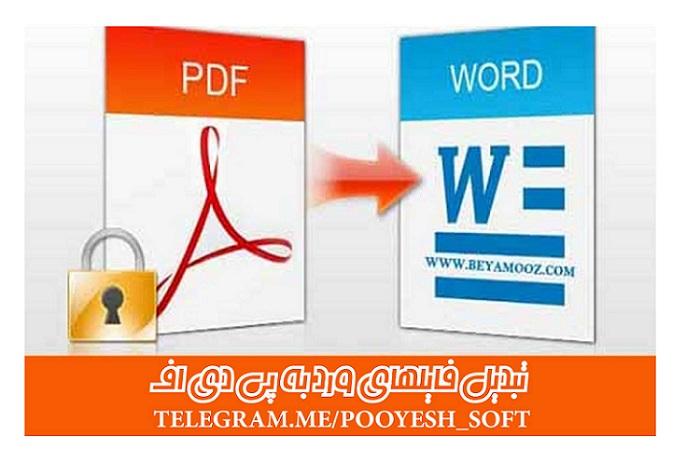 تبدیل PDF به WORD بدون به هم ریختگی محتوا