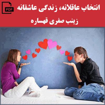 کتاب انتخاب عاقلانه زندگی عاشقانه (ویژه جوانان)
