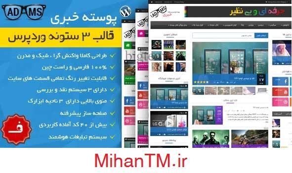 قالب وردپرس خبری و مجله خبری ADAMS